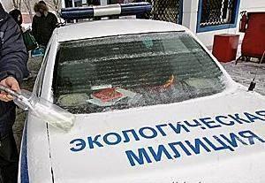 Патрули экологической милиции будут работать и зимой