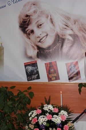 Мы помним о тебе, Аня!