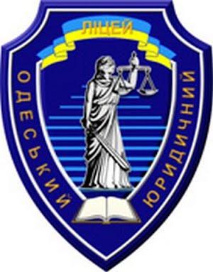 Одесский юридический лицей